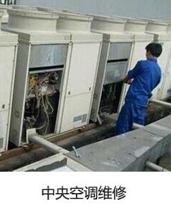 多联机维修